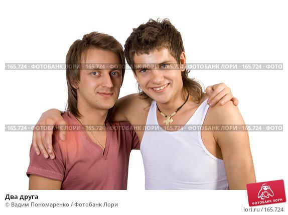 Два друга, фото № 165724, снято 22 мая 2007 г. (c) Вадим Пономаренко / Фотобанк Лори