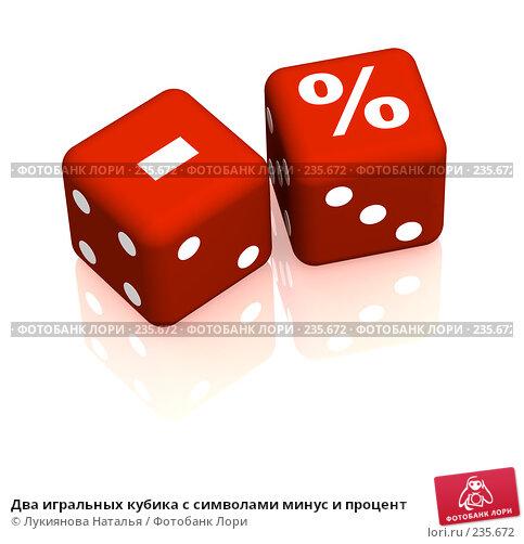 Два игральных кубика с символами минус и процент, иллюстрация № 235672 (c) Лукиянова Наталья / Фотобанк Лори