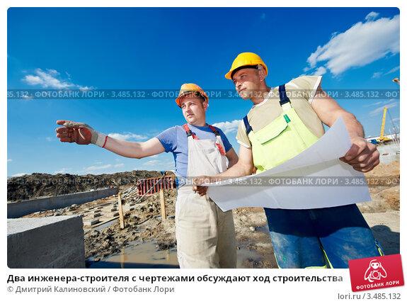 Два инженера-строителя с чертежами обсуждают ход строительства, фото № 3485132, снято 26 апреля 2012 г. (c) Дмитрий Калиновский / Фотобанк Лори