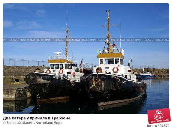Два катера у причала в Трабзоне, фото № 23572, снято 4 декабря 2006 г. (c) Валерий Шанин / Фотобанк Лори