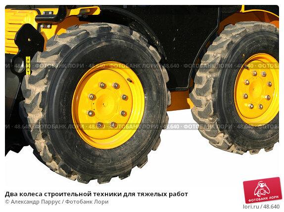 Два колеса строительной техники для тяжелых работ, фото № 48640, снято 20 сентября 2006 г. (c) Александр Паррус / Фотобанк Лори