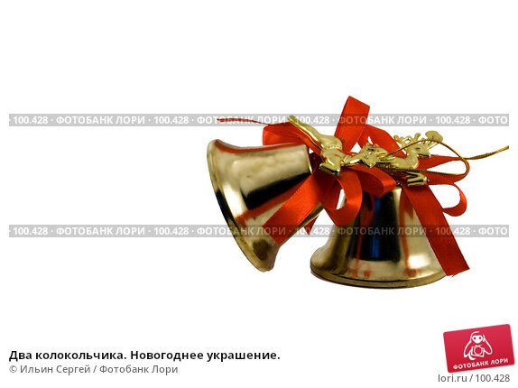 Два колокольчика. Новогоднее украшение., фото № 100428, снято 19 ноября 2006 г. (c) Ильин Сергей / Фотобанк Лори