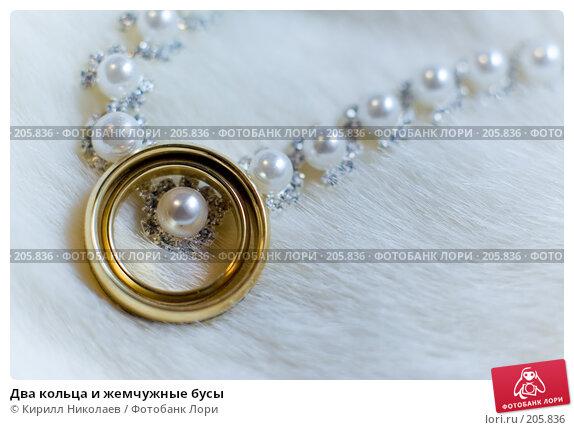 Два кольца и жемчужные бусы, фото № 205836, снято 7 сентября 2007 г. (c) Кирилл Николаев / Фотобанк Лори