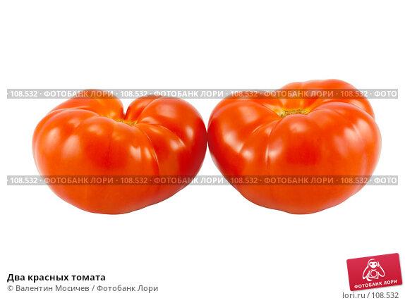 Два красных томата, фото № 108532, снято 5 мая 2007 г. (c) Валентин Мосичев / Фотобанк Лори