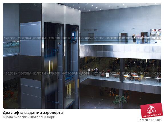 Два лифта в здании аэропорта, фото № 170308, снято 11 сентября 2007 г. (c) Бабенко Денис Юрьевич / Фотобанк Лори