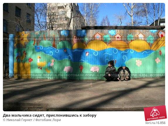 Два мальчика сидят, прислонившись к забору, фото № 6856, снято 26 апреля 2006 г. (c) Николай Гернет / Фотобанк Лори