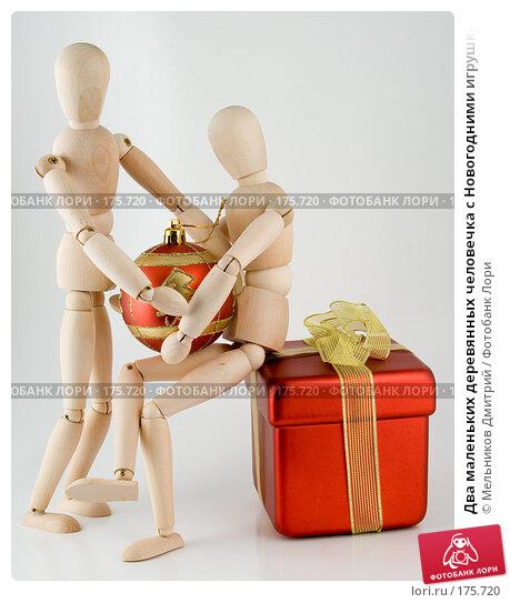 Два маленьких деревянных человечка с Новогодними игрушками, фото № 175720, снято 12 января 2008 г. (c) Мельников Дмитрий / Фотобанк Лори