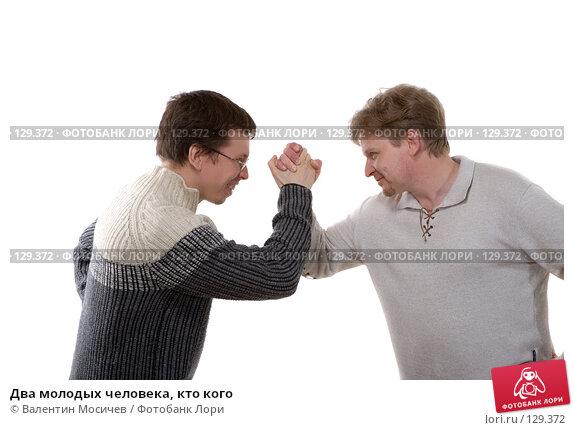 Два молодых человека, кто кого, фото № 129372, снято 8 марта 2007 г. (c) Валентин Мосичев / Фотобанк Лори