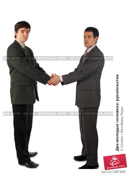 Два молодых человека: рукопожатие, фото № 297920, снято 9 марта 2008 г. (c) Corwin / Фотобанк Лори