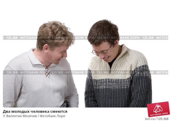 Два молодых человека смеются, фото № 129368, снято 8 марта 2007 г. (c) Валентин Мосичев / Фотобанк Лори