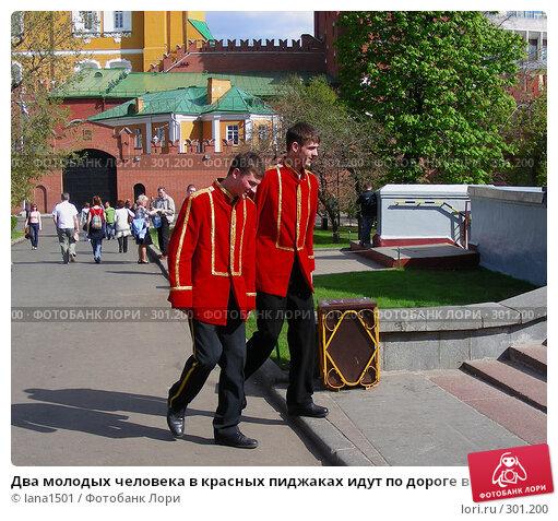 Два молодых человека в красных пиджаках идут по дороге в Александровском саду, эксклюзивное фото № 301200, снято 27 апреля 2008 г. (c) lana1501 / Фотобанк Лори