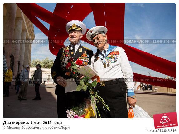 Купить «Два моряка. 9 мая 2015 года», эксклюзивное фото № 13045816, снято 9 мая 2015 г. (c) Михаил Ворожцов / Фотобанк Лори
