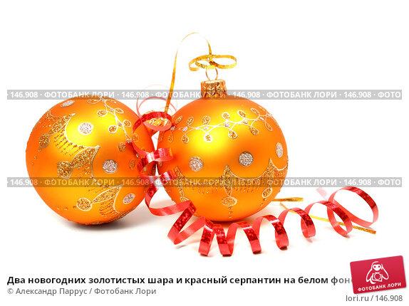 Два новогодних золотистых шара и красный серпантин на белом фоне, фото № 146908, снято 19 декабря 2006 г. (c) Александр Паррус / Фотобанк Лори