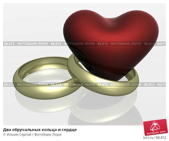 Два обручальных кольца и сердце, иллюстрация № 88812 (c) Ильин Сергей / Фотобанк Лори