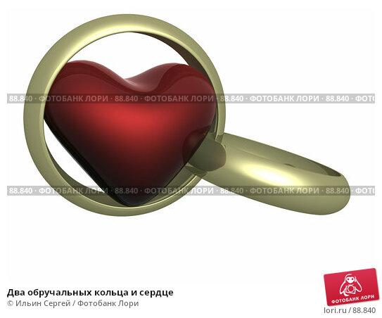 Два обручальных кольца и сердце, иллюстрация № 88840 (c) Ильин Сергей / Фотобанк Лори