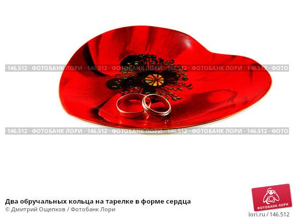 Два обручальных кольца на тарелке в форме сердца, фото № 146512, снято 22 ноября 2006 г. (c) Дмитрий Ощепков / Фотобанк Лори