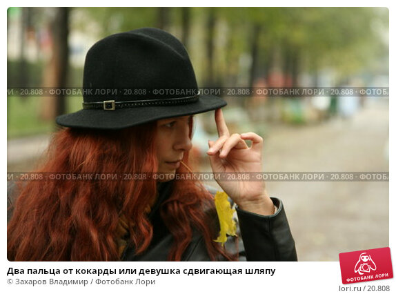 Два пальца от кокарды или девушка сдвигающая шляпу, фото № 20808, снято 22 октября 2006 г. (c) Захаров Владимир / Фотобанк Лори