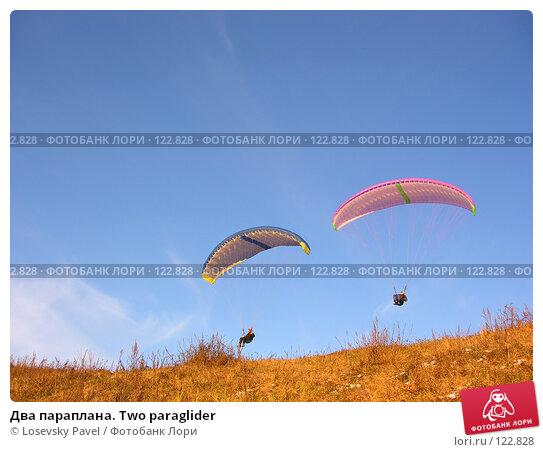Два параплана. Two paraglider, фото № 122828, снято 30 октября 2005 г. (c) Losevsky Pavel / Фотобанк Лори