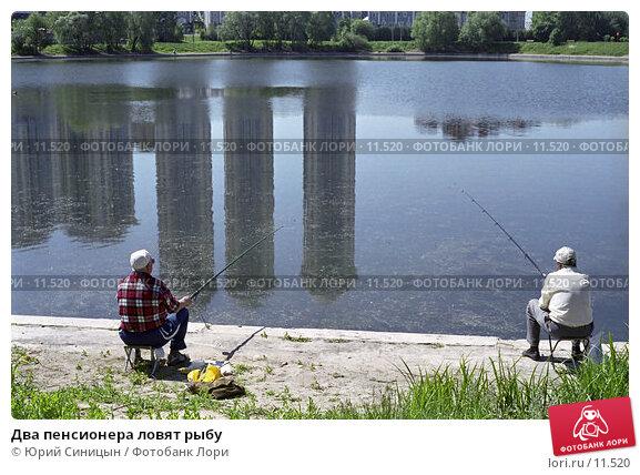 Купить «Два пенсионера ловят рыбу», фото № 11520, снято 25 мая 2018 г. (c) Юрий Синицын / Фотобанк Лори