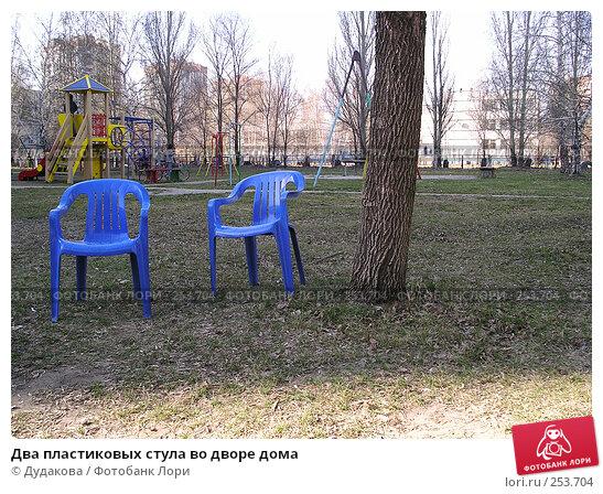 Купить «Два пластиковых стула во дворе дома», фото № 253704, снято 9 апреля 2008 г. (c) Дудакова / Фотобанк Лори