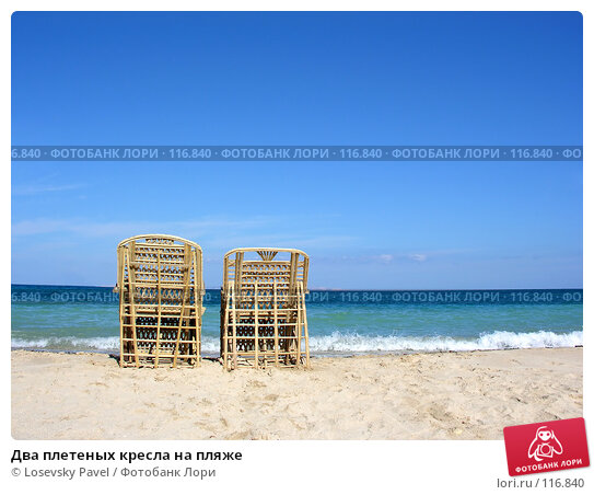 Два плетеных кресла на пляже, фото № 116840, снято 9 января 2006 г. (c) Losevsky Pavel / Фотобанк Лори