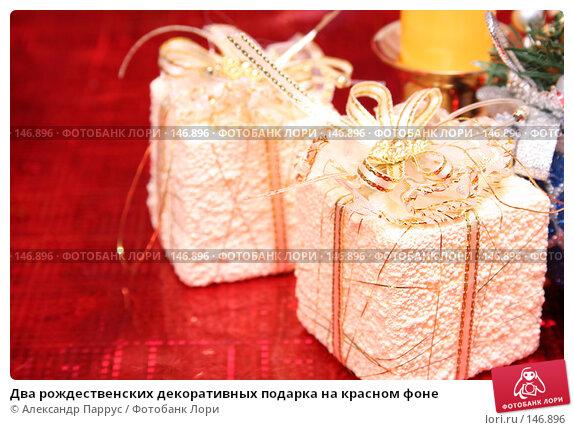 Два рождественских декоративных подарка на красном фоне, фото № 146896, снято 19 декабря 2006 г. (c) Александр Паррус / Фотобанк Лори