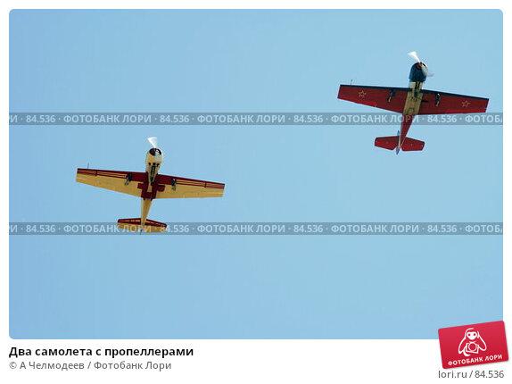 Купить «Два самолета с пропеллерами», фото № 84536, снято 16 июня 2007 г. (c) A Челмодеев / Фотобанк Лори