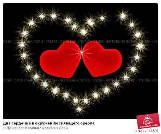 Два сердечка в окружении сияющего ореола, иллюстрация № 178596 (c) Лукиянова Наталья / Фотобанк Лори