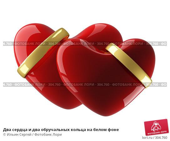 Два сердца и два обручальных кольца на белом фоне, иллюстрация № 304760 (c) Ильин Сергей / Фотобанк Лори