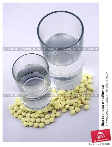Два стакана и таблетки, фото № 224840, снято 1 февраля 2008 г. (c) Морозова Татьяна / Фотобанк Лори