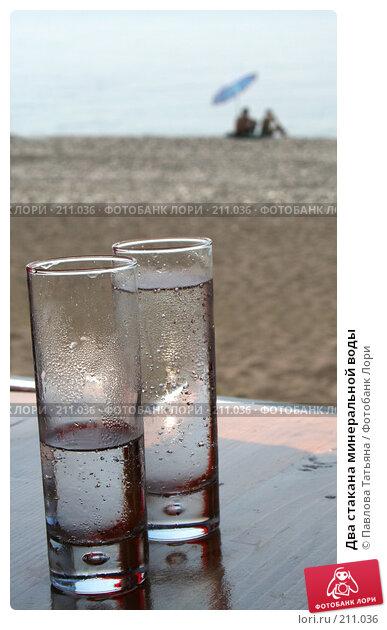 Два стакана минеральной воды, фото № 211036, снято 5 сентября 2007 г. (c) Павлова Татьяна / Фотобанк Лори