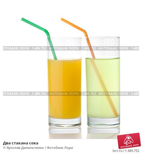 Купить «Два стакана сока», фото № 1489752, снято 21 января 2010 г. (c) Ярослав Данильченко / Фотобанк Лори