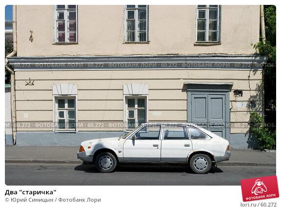"Два ""старичка"", фото № 60272, снято 26 мая 2007 г. (c) Юрий Синицын / Фотобанк Лори"