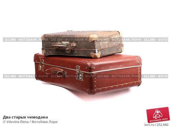 Два старых чемодана, фото № 252880, снято 27 февраля 2008 г. (c) Vdovina Elena / Фотобанк Лори