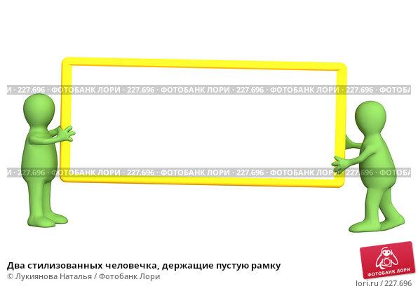Купить «Два стилизованных человечка, держащие пустую рамку», иллюстрация № 227696 (c) Лукиянова Наталья / Фотобанк Лори
