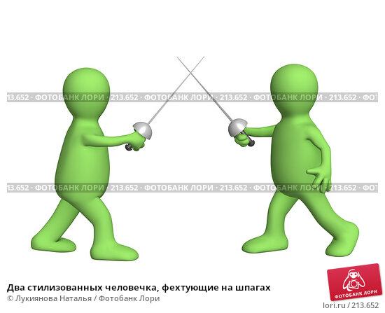 Два стилизованных человечка, фехтующие на шпагах, иллюстрация № 213652 (c) Лукиянова Наталья / Фотобанк Лори
