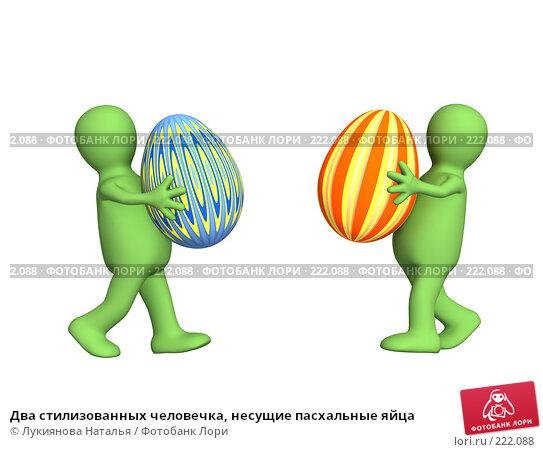 Два стилизованных человечка, несущие пасхальные яйца, иллюстрация № 222088 (c) Лукиянова Наталья / Фотобанк Лори