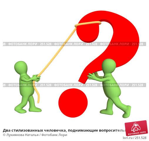Два стилизованных человечка, поднимающие вопросительный знак, иллюстрация № 251528 (c) Лукиянова Наталья / Фотобанк Лори