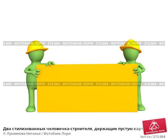 Два стилизованных человечка-строителя, держащие пустую карточку, иллюстрация № 213664 (c) Лукиянова Наталья / Фотобанк Лори