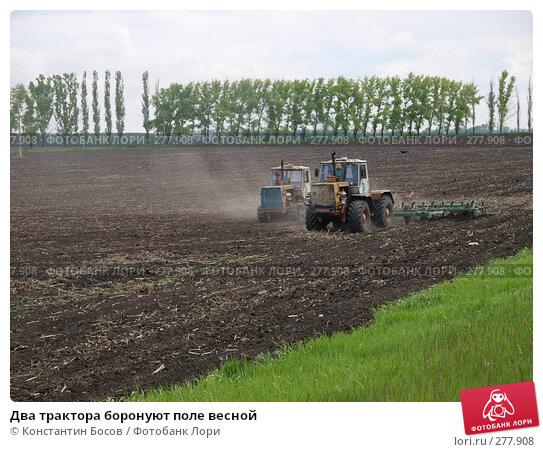 Два трактора боронуют поле весной, фото № 277908, снято 26 июля 2017 г. (c) Константин Босов / Фотобанк Лори