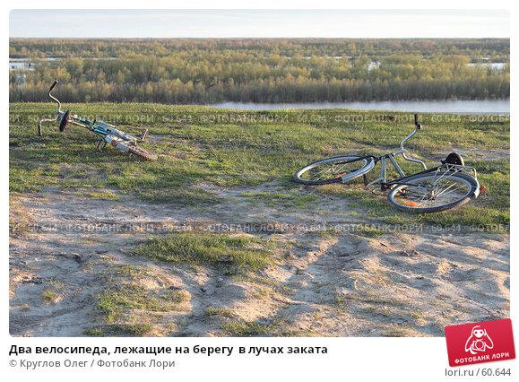 Два велосипеда, лежащие на берегу  в лучах заката, фото № 60644, снято 28 мая 2007 г. (c) Круглов Олег / Фотобанк Лори