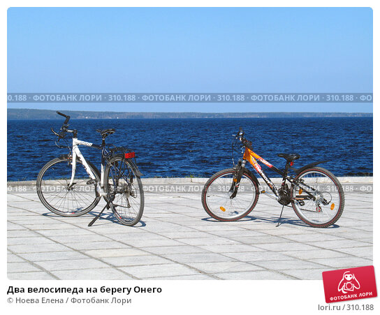 Купить «Два велосипеда на берегу Онего», фото № 310188, снято 24 мая 2008 г. (c) Ноева Елена / Фотобанк Лори