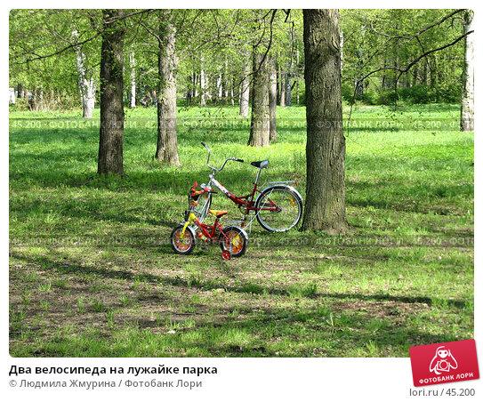 Два велосипеда на лужайке парка, фото № 45200, снято 19 мая 2007 г. (c) Людмила Жмурина / Фотобанк Лори