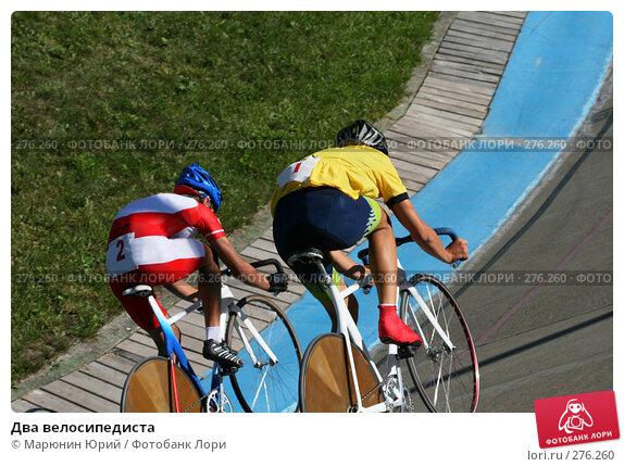 Два велосипедиста, фото № 276260, снято 9 августа 2007 г. (c) Марюнин Юрий / Фотобанк Лори