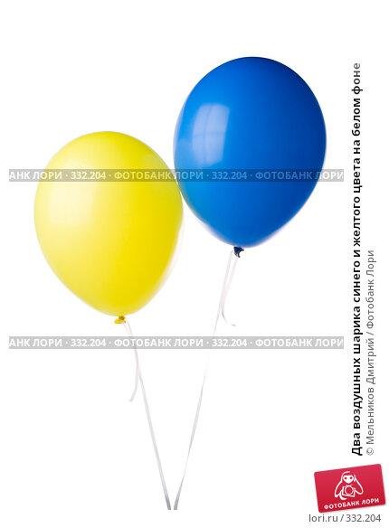 Два воздушных шарика синего и желтого цвета на белом фоне, фото № 332204, снято 24 мая 2008 г. (c) Мельников Дмитрий / Фотобанк Лори