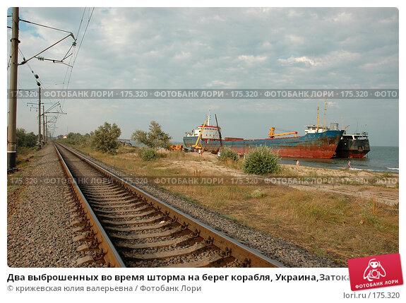 Два выброшенных во время шторма на берег корабля, Украина,Затока, фото № 175320, снято 12 августа 2007 г. (c) крижевская юлия валерьевна / Фотобанк Лори