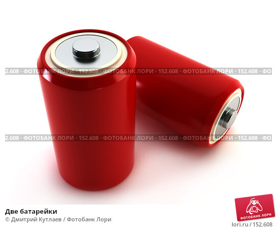 Две батарейки, иллюстрация № 152608 (c) Дмитрий Кутлаев / Фотобанк Лори