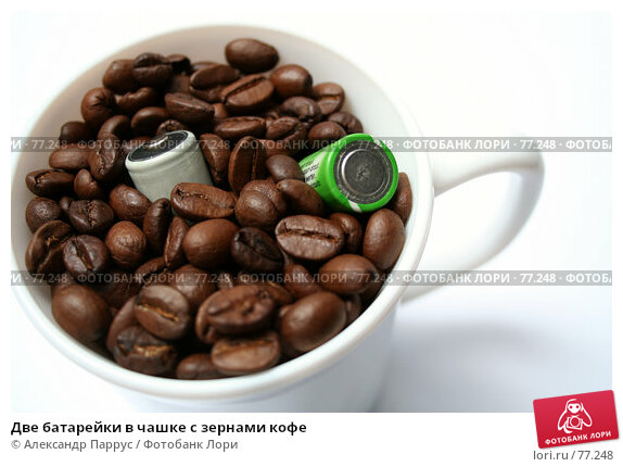 Две батарейки в чашке с зернами кофе, фото № 77248, снято 30 сентября 2006 г. (c) Александр Паррус / Фотобанк Лори