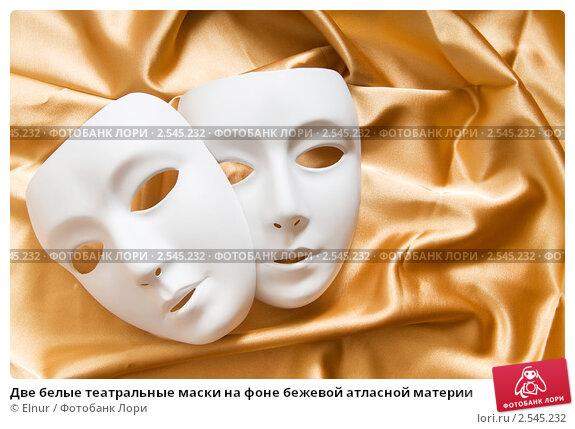 Купить «Две белые театральные маски на фоне бежевой атласной материи», фото № 2545232, снято 3 октября 2010 г. (c) Elnur / Фотобанк Лори