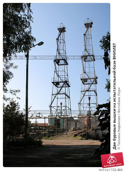 Купить «Две буровые вышки на испытательной базе ВНИИБТ», фото № 132464, снято 23 сентября 2006 г. (c) Татьяна Нафикова / Фотобанк Лори